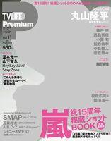 TV LIFE PREMIUM (テレビライフプレミアム):表紙