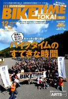 BIKE TIME TOKAI:表紙