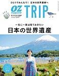OZmagazine TRIP(オズマガジン トリップ)