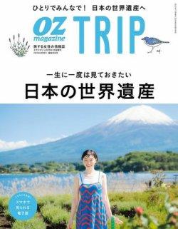 OZmagazine TRIP(オズマガジン トリップ) 表紙