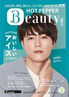 ホットペッパーBeauty 新宿・高田馬場・中野・下北沢版:表紙