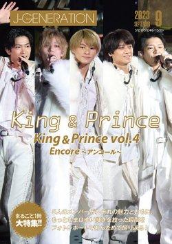 J-GENERATION(ジェイ・ジェネレーション) 表紙