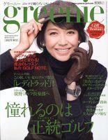greenie (グリーニー):表紙