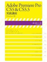 Adobe Premiere Pro CS5&CS5.5 実践講座(Windows版):表紙