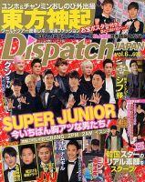 Dispatch JAPAN (ディスパッチジャパン) :表紙