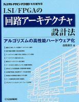 ハードウェアによるアルゴリズム実装:表紙