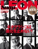 Snap LEON(スナップレオン):表紙