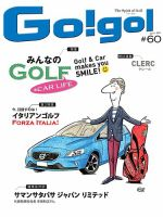 Go!gol.:表紙