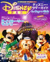 増刊 Disney FAN (ディズニーファン):表紙