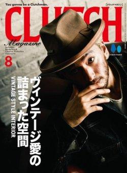 CLUTCH Magazine(クラッチ・マガジン) 表紙