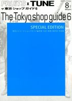 The Tokyo Shop Guide:表紙