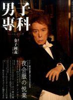 増刊 Ranzuki (ランズキ):表紙