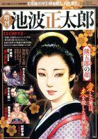 増刊 COMIC 乱 TWINS (ツウィンズ):表紙