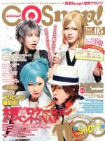 COSNAP ! (コスナップ):表紙