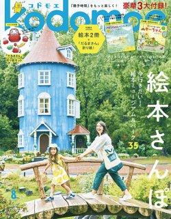 kodomoe(コドモエ)  表紙