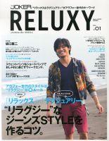 増刊 Men's JOKER (メンズ ジョーカー):表紙