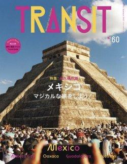 TRANSIT(トランジット) 表紙