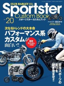 Sportster Custom Book(スポーツスター・カスタムブック) 表紙