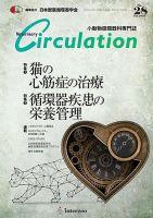 Veterinary Circulation(ヴェテリナリーサーキュレイション):表紙