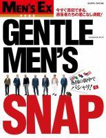 MEN'S EX特別編集 GENTLEMEN'S SNAP:表紙