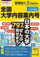 増刊 蛍雪時代:表紙