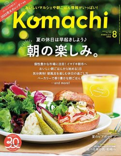 月刊新潟Komachi 表紙