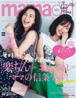 mamagirl(ママガール):表紙