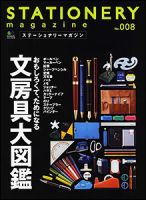 STATIONERY magazine(ステーショナリーマガジン):表紙