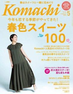 新潟Komachi 上越版 表紙
