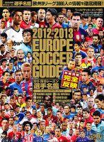 増刊 WORLD SOCCER KING (ワールドサッカーキング):表紙