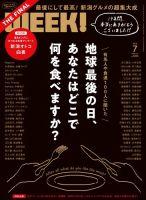新潟ウイーク!:表紙