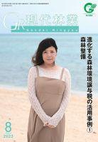 現代林業:表紙