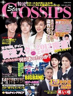 韓流Star Gossips 表紙