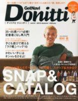 増刊 GetNavi(ゲットナビ):表紙