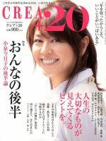 増刊 CREA:表紙