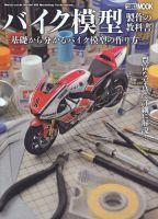 バイク模型製作の教科書:表紙