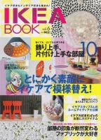 IKEABOOK(イケアブック):表紙