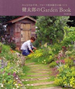 健太郎のGarden Book 表紙