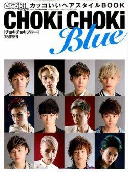 CHOKi CHOKi BLUE (チョキチョキブルー) 表紙