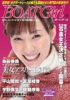 BOAT Girl(ボートガール):表紙