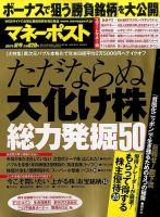 週刊ポスト 増刊 マネーポスト:表紙