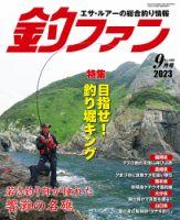 釣ファン:表紙