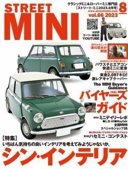 STREET MINI(ストリートミニ) 表紙