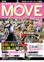 いばらきスポーツニュースMOVE:表紙