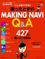 困ったときのMAKING NAVI Q&A:表紙