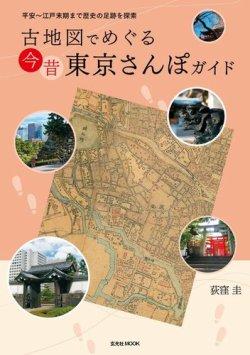 古地図でめぐる 今昔 東京さんぽガイド 表紙