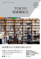 TOKYO図書館紀行:表紙