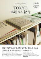 TOKYO本屋さん紀行:表紙