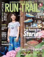 RUN+TRAIL (ランプラストレイル) :表紙
