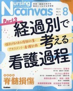 ナーシング・キャンバス 表紙